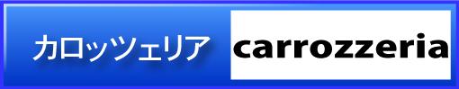 カロッツェリア